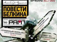 РАМТ представляет премьеру из цикла «Повести Белкина»