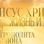 В эфире телеканала «Россия К» – новый проект митрополита Илариона: «Иисус Христос. Жизнь и учение»