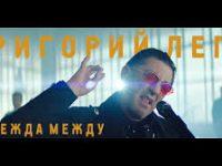Григорий Лепс представил клип на песню «Одежда между»