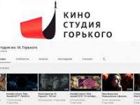 На YouTube-канале Киностудии им. Горького разместят фильмы о войне