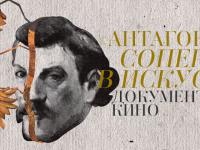 «Антагонисты. Соперники в искусстве» – документальные фильмы в эфире телеканала «Россия К»