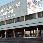"""В Новой Третьяковке открывается выставка """"НЕНАВСЕГДА. 1968-1985"""""""