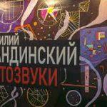 """Выставка """"Василий Кандинский. Цветозвуки"""" начала работу в Калининграде"""