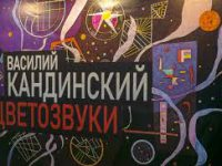Выставка «Василий Кандинский. Цветозвуки» начала работу в Калининграде