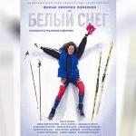 """В Москве завершились съемки фильма """"Белый снег"""" о лыжнице Елене Вяльбе"""