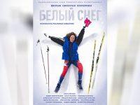 В Москве завершились съемки фильма «Белый снег» о лыжнице Елене Вяльбе