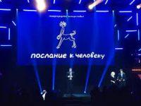 В Санкт-Петербурге начался кинофестиваль «Послание к человеку»