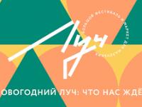 Открылся музейный семейный онлайн-фестиваль «Луч»