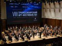 Завершился VIII Транссибирского арт-фестиваль