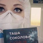 """Лауреат премии """"Лицей"""" рассказала о своей книге """"Дневник волонтерки"""""""