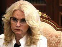 Голикова рассказала о программе «Пушкинская карта»